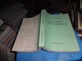 欧美古典作家论现实主义和浪漫主义   货号29-2