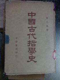 中国古代哲学史  (布面精装) 中华书局