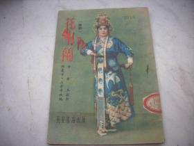 1954年一版一印~陈宪章*王景中改编*常香玉演出-豫剧【花木兰】!