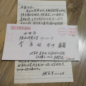 地理教育专家褚亚平致李承林信扎之三