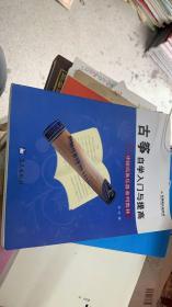 中国民族乐器系列教材 古筝自学入门与提高    店51