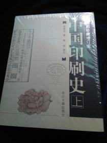 中国印刷史(16开精装 插图珍藏增订版 全二册 )未拆封