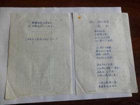 B0458著名军旅诗人峭岩60年代老诗稿一首共计2页