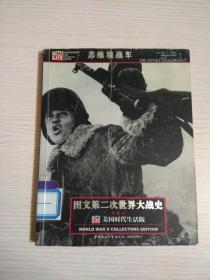 图文第二次世界大战史: 苏维埃战车(馆藏无书袋)