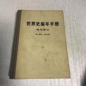 世界史编年手册