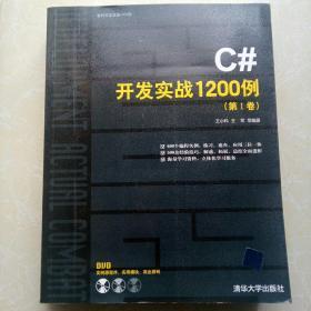 C#开发实战1200例 第I卷