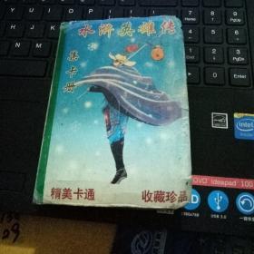 统一小浣熊水浒英雄传卡片