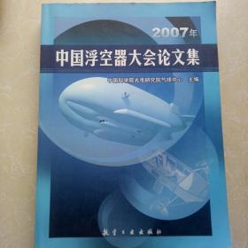 2007年中国浮空器大会论文集