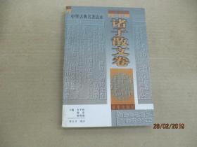 中华古典名著读本--.诸子散文卷