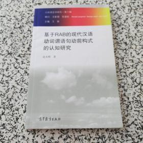 认知语言学研究·第六辑:基于RAB的现代汉语动词谓语句动前构式的认知研究