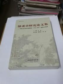 骆秉章研究论文集