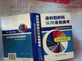 染料和颜料实用着色技术:纺织品的染色与印花