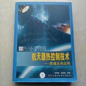 航天器热控制技术:原理及其应用