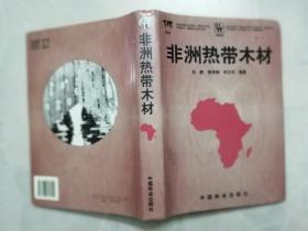 非洲热带木材 (16开精装)