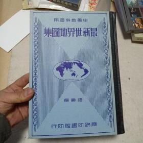 最新世界地图集(中学教科适用,民国二十四年版)