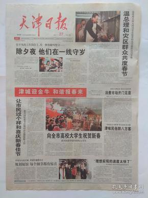 天津日报2009年1月27日【4版全】