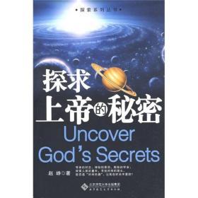 探求上帝的秘密:从哥白尼到爱因斯坦