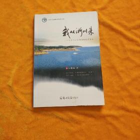 南水北调精神教育文丛·我从淅川来:一个丹江口水库老移民的自述