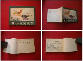《四探无底洞》西游记21,唐明生绘画,湖南1981.10一版一印,342号,连环画,
