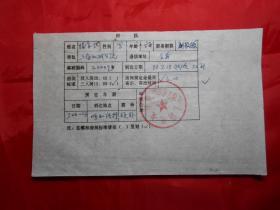 上海机械学院 副教授 滕家炽 1990年填写的《激光学术会议开会通知回执》