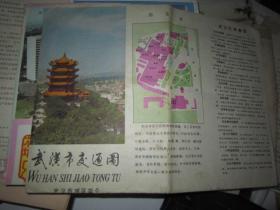 武汉市交通图1986年