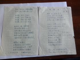 B0460著名军旅诗人峭岩1964年老诗稿《帐篷颂》一首共计2页