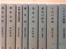 荞麦乌冬名著选集 32开全8册7万日元 日本拉面文化 从历史、技术到歌谣俳句