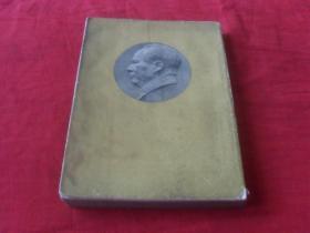 毛泽东选集---(第三卷)大32开53年第一次印刷