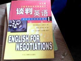 谈判英语1