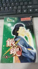 漫画-银魂 第五卷