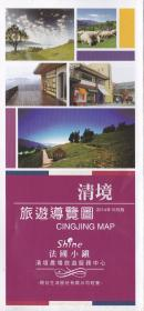 清境旅游导览图