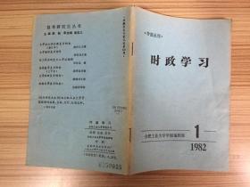 时政学习 1982.1
