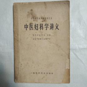 中医妇科学讲义(每一讲都有药方。1964年一版一印