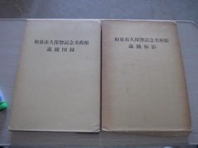 《藏鏡圖錄 藏鏡拓影》和泉市久保惣記念美術館 全2冊 日文原版
