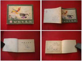 《四探无底洞》西游记21,唐明生绘画,湖南1981.10一版一印,343号,连环画,