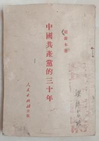 50年代中国共产党书籍------襄垣县人民政府-----《中国共产党的三十年》-----胡乔木------虒人荣誉珍藏