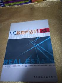房地产估价(原著第12版)中文版