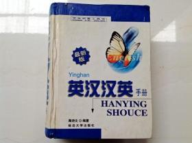 L001990 学生必备工具书·最新版--英汉汉英手册(版权页缺失)