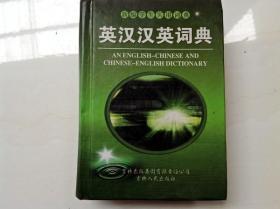L001988 新编学生实用词典--英汉汉英词典(一版一印)