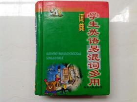 L001986 学生英语易混词多用词典(一版一印)(内有字迹)