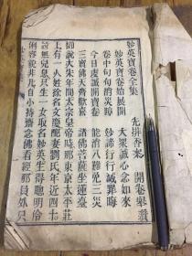 木刻大開本《妙英寶卷全集》