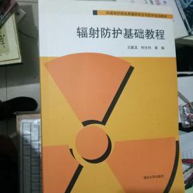 环境保护部电离辐射安全与防护培训教材:辐射防护基础教程