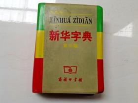 L001996 双色本·新华字典(第10版)(书内、书侧边有字迹)
