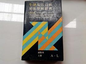 L001999 牛津现代高级英汉双解辞典(新版本·上册 A-L)(书内、书侧边有字迹,书内有粘连)