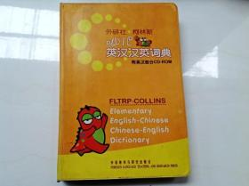 L002000 外研社·柯林斯--少儿英汉汉英词典