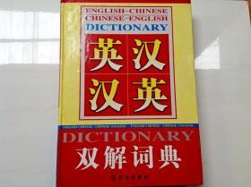 L002002 英汉汉英双解词典--英汉词典A-J(1)(一版一印)(有库存)