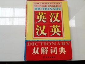 L002005 英汉汉英双解词典--汉英词典P-Z(4)(有库存)