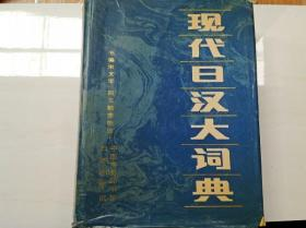 L002010 现代日汉大词典