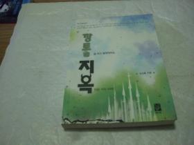 韩文原版书 2
