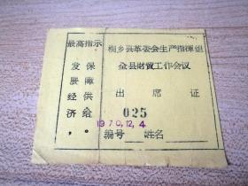 1970桐乡县革委会生产指挥组全县财贸工作会议,出席证